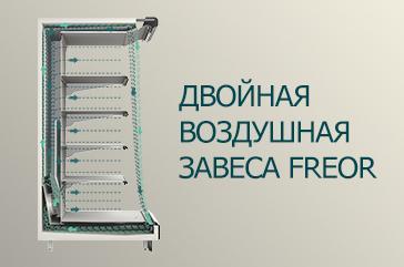 FREOR-СИСTEMHЫE-РЕШЕНИЯ-Двойная-воздушная-завеса-thmb