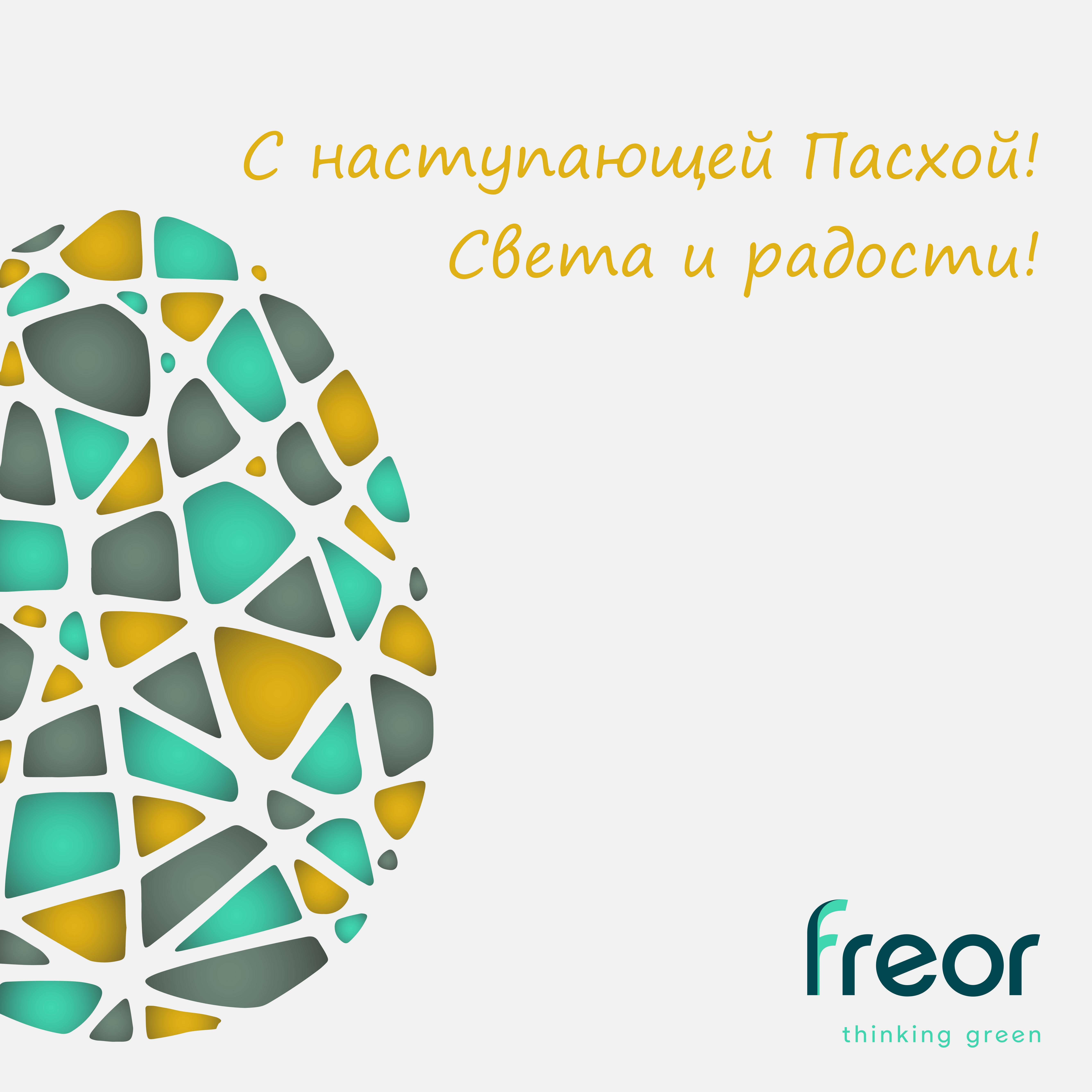 FREOR-Happy-Easter-2018-RU