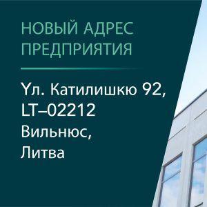 FREOR_post_new address_RU_sq